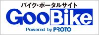 バイク・ポータルサイト goobike